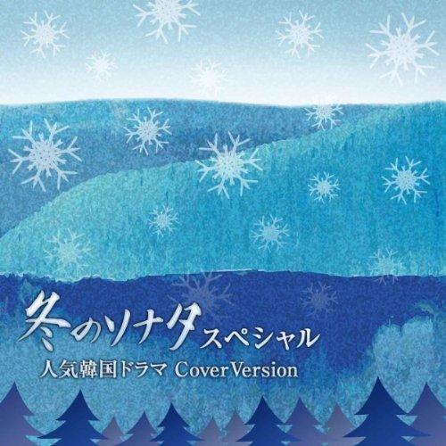 winter sonata OST